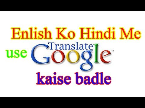 how to translate english to hindi online|english ko hindi me translate  karna|english to hindi