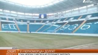 Игроки «Черноморца» два месяца не получают зарплату - СМИ
