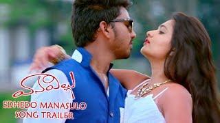 Vaanavillu Movie || Edhedo Manasulo Song Trailer || Latest Telugu Movie