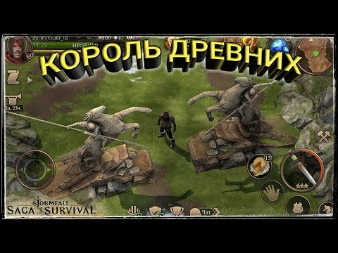 КОРОЛЬ ДРЕВНИХ Stormfall: Saga Of Survival