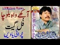 Balocha Attaullah Khan Esakhelvi Full Song Porani Yadain Wattakhel Production Saraiki Culture Song