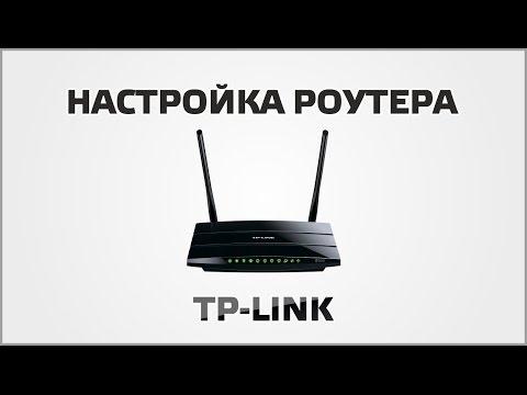 Как открыть порты на wi-fi роутере TP-LINK. Легко!
