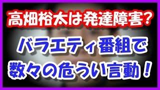 逮捕された高畑裕太は「発達障害」だった!? ヤバすぎるエピソードも!...