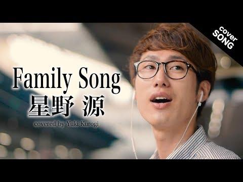【フル歌詞付き】Family Song / 星野 源 (ドラマ『過保護のカホコ』主題歌)[covered by 黒木佑樹]