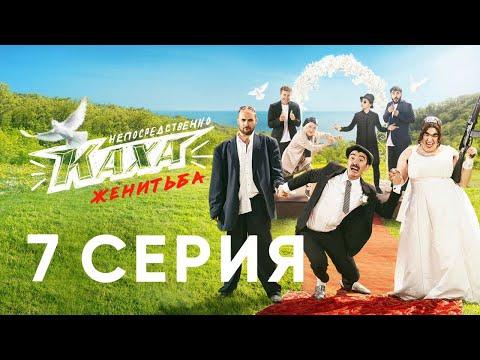 'Непосредственно Каха. Женитьба' СЕРИЯ 7 - Видео онлайн