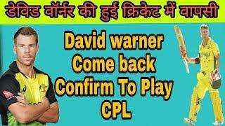 डेविड वॉर्नर की हुई क्रिकेट में वापसी David warner come back confirm to play CPL | by HS Sports 13