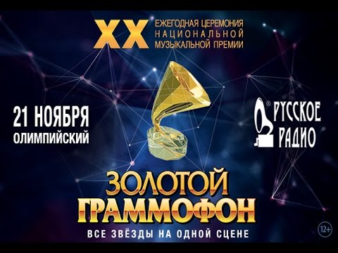 Улыбайся Золотой граммофон 2015 год. - IOWA - слушать онлайн