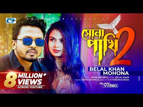 Sona Pakhi 2 | Belal Khan | Mohona | Jesmin Mou | Official Music Video | Bangla Hit  Songs