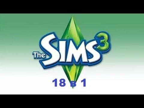 Как скачать sims 3?  18 в 1