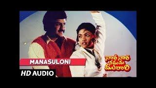 Manasuloni Full Song || Nari Nari Naduma Murari || N. Balakrishna, Sobhana || Telugu Songs