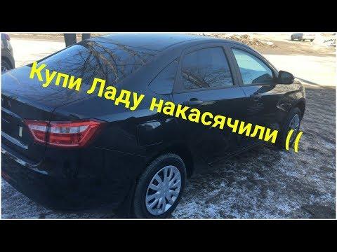 Из Пензы В Тольятти за Lada Vesta. ( сказано сделано)