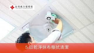 【台灣威力循環扇】 天花板循環扇清潔說明 │ 清洗不用3分鐘│教學影片