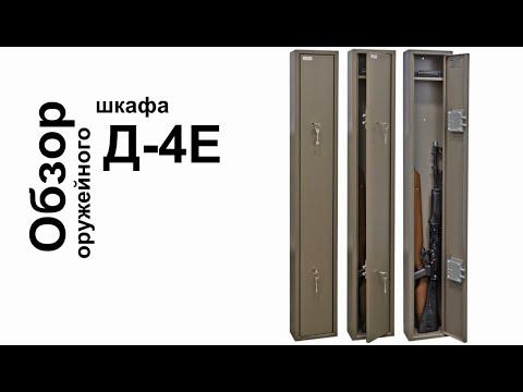 Шкафы оружейные серии шо 10 акм. Ситуации – тем лучше защищает вещи оружейный шкаф, купить в москве который не составляет труда.