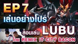 เล่นอย่าง Pro EP.7 Remix สอนเล่น LuBu ใน 6 นาที !!