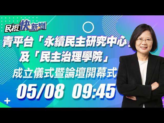 0508總統蔡英文出席青平台基金會「台灣.下一步.永續民主」論壇開幕式 民視快新聞 