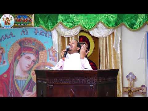ኖላዊ (ዮሓ 10፡11) Eritrean Orthodox Tewahdo Church New Sbket 2021
