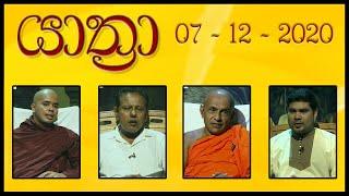 YATHRA - යාත්රා | 07 - 12 - 2020 | SIYATHA TV Thumbnail