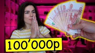 ЧТО КУПИТ ДЕВУШКА НА 100'000 РУБЛЕЙ?