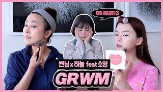GRWM : 씬님 x 하늘 feat.소근커플 소영 …