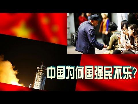 时事大家谈:中国为何国强民不乐?