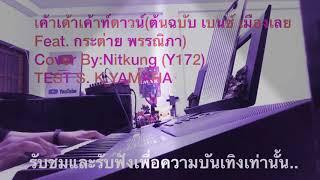 เค้าเด้าเค้าท์ดาวน์(ต้นฉบับ เบนซ์ เมืองเลย Feat.กระต่าย พรรณิภา) Cover By:Nitkung (Y172)