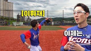 소문난 연예인 야구 랭킹 1위 이휘재는 진짜로 야구를 잘할까?