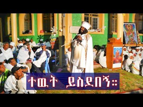 Aba Yohannes Tesfamariam Part 368 A ወንቅ እሸት