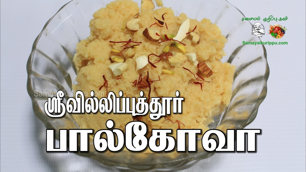 how to make palkova in tamil samayalkurippu how to make palkova in tamil samayalkurippu forumfinder Choice Image