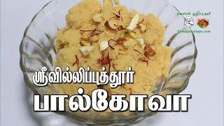 பால்கோவா | How to make Palkova in Tamil | #Samayalkurippu