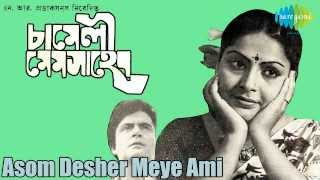 Asom Desher Meye Ami | Chameli Mem Saheb | Bengali Movie Song | Arati Mukherjee