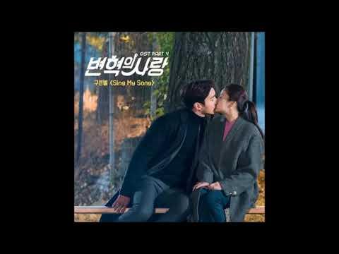 Goo Keun Byul (구큰별) -  Sing My Song (Revolutionary Love OST Part 4) Instrumental