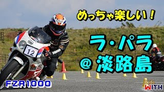 ラ・パラ@淡路島 ヘタでも遅くても大丈夫!めっちゃ楽しいバイク遊び!FZR1000 ZZR1100 刀