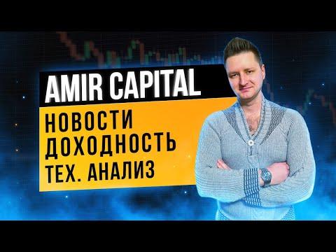 Amir Capital отзывы // Amir Capital обзор // Сколько заработал критовалюты Bitcoin, Ethereum