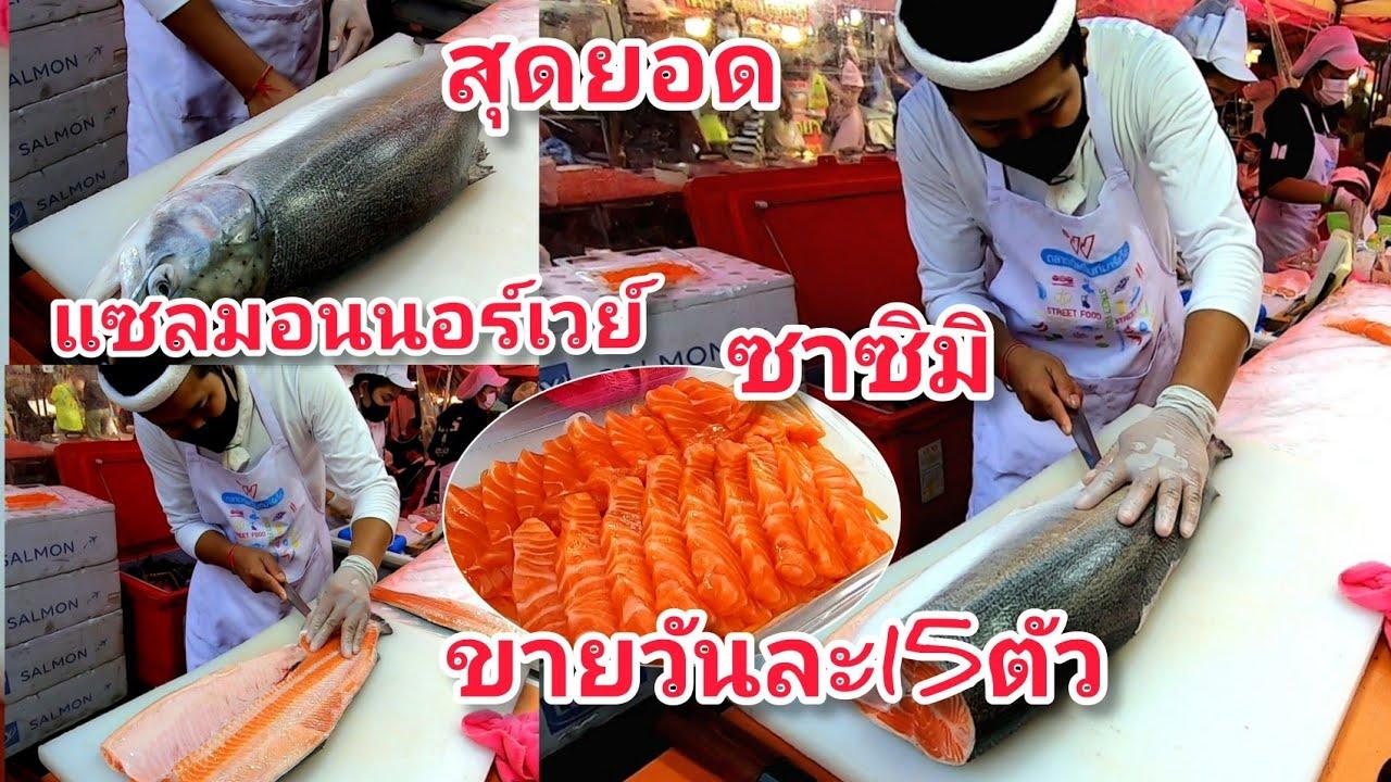สุดยอด!!ซาซิมิ!!แซลมอนนอร์เวย์!!ขายวันละ15ตัว!!ร้านสุโก้ยไทยแลนด์