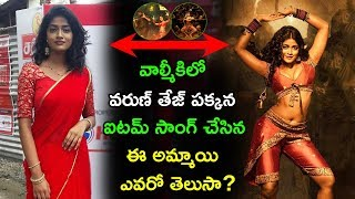 Do you know who is this heroine acted with varun tej in gaddalakonda ganesh (valmiki) - jarra song || dimple hayathi, subscribe channel, https://goo.gl/3z3jjt
