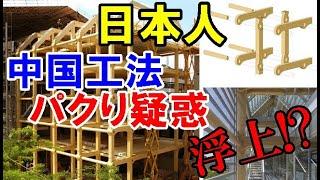 【海外の反応】日本人が建築した「スイスの奇跡の建物」これは中国の伝統的な工法を蘇らせていた!?その技術とは・・?【世界のJAPAN】