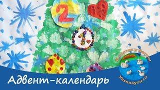 Адвент-календарь ожидания Нового года DIY / новогодние поделки для детей