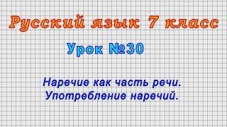 Русский язык 7 класс (Урок№30 - Наречие как часть речи. Употребление наречий.)