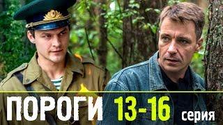 Пороги 13-16 серия   Русские мелодрамы 2017 #анонс Наше кино