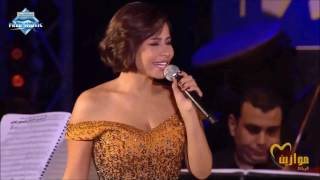 Sherine - Sabry Aleel (Mawazine Concert) | (شيرين - صبرى قليل (حفل موازين