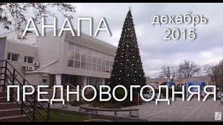 Анапа, 2015. Улица Крымская, кинотеатр Мир Кино, школа № 5, декабрь 2015 г.