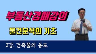 [부동산경매강의] - …