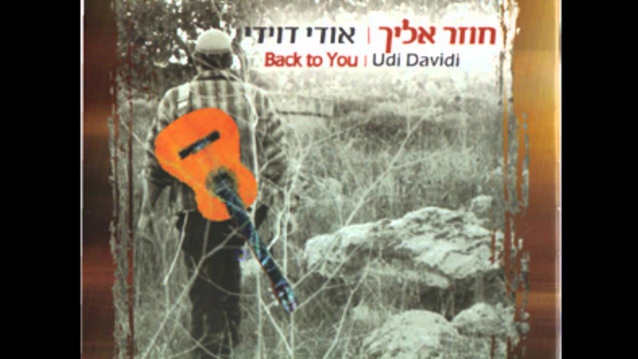 אודי דוידי - מחייך - Udi Davidi