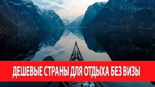 Визовые страны для россиян в 2017 году: список