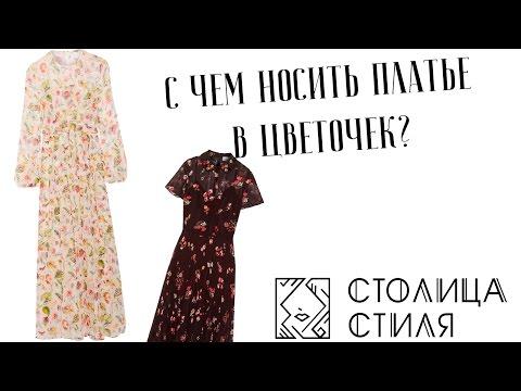 С чем носить платье в цветочек?