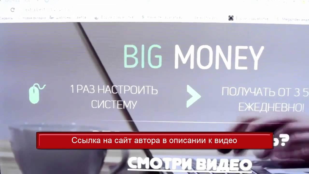 Честный Заработок на Автомате    Заработок на Автомате 3500 в День Реальность