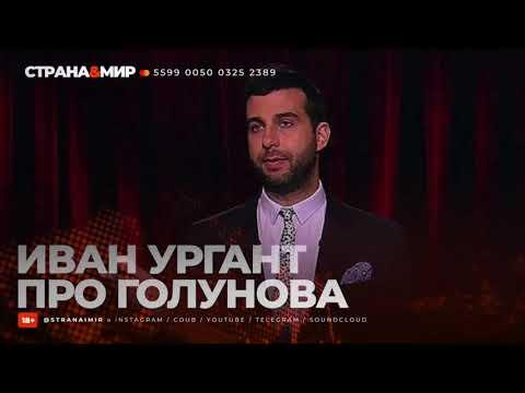 Иван Ургант о деле Ивана Голунова