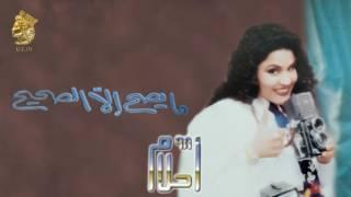 أحلام - مايصح إلا الصحيح (النسخة الأصلية) |1998| (Ahlam - Ma Yesah Ela Elsaheh (Official Audio