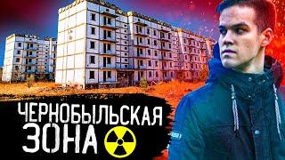 Город призрак Арзамас-3 | Выживание в Чернобыльской зоне отчуждения | Отшельники самоселы поневоле
