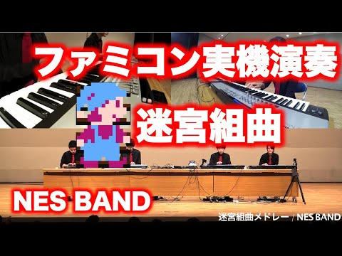 milon's-secret-castle-medley-/-nes-band-15th-live